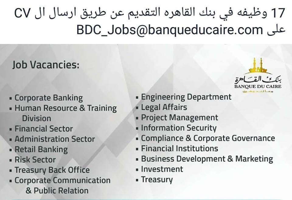 وظائف بنك القاهرة